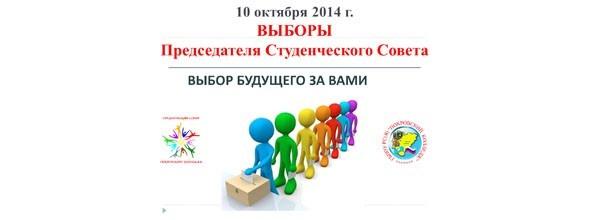 Выборы Председателя студенческого Совета